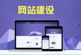 欧亿:【广州网站推广】不要让网络成为你线下生意的阻碍