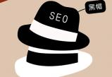 欧亿在线注册【欧亿平台网络推广】什么是黑帽SEO