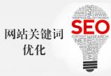 欧亿:在SEO优化中关键词应该如何布局