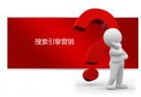 欧亿:什么是搜索引擎营销