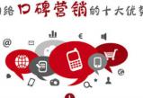 欧亿注册怎样搞好网络营销推广?
