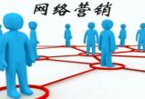 欧亿平台注册登录网络营销的优势到底有哪些?